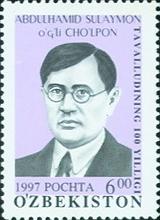 Choʻlpon_1997_Uzbekistan_stamp